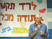 Zohar Zisapel at Ashkelon.JPG