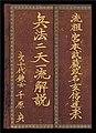 École Niten Ichi Ryu - Traité des cinq roues.jpg