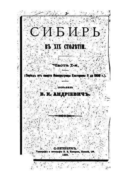File:Андриевич В.К. - Сибирь в XIX столетии. Часть I-я (1889).djvu