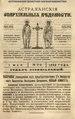 Астраханские епархиальные ведомости. 1892, №09 (1 мая).pdf