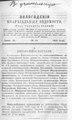 Вологодские епархиальные ведомости. 1895. №12.pdf
