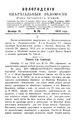 Вологодские епархиальные ведомости. 1915. №20.pdf