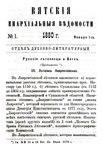 Вятские епархиальные ведомости. 1880. №01 (дух.-лит.).pdf