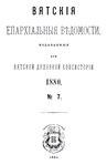 Вятские епархиальные ведомости. 1880. №07 (офиц.).pdf