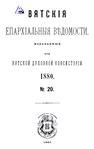 Вятские епархиальные ведомости. 1880. №20 (офиц.).pdf