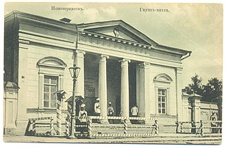 Military prison, Novocherkassk - The military prison in the 1900s