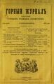 Горный журнал, 1879, №09 (сентябрь).pdf