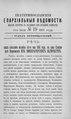 Екатеринославские епархиальные ведомости Отдел неофициальный N 19 (1 июля 1901 г).pdf