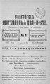 Енисейские епархиальные ведомости. 1897. №04.pdf