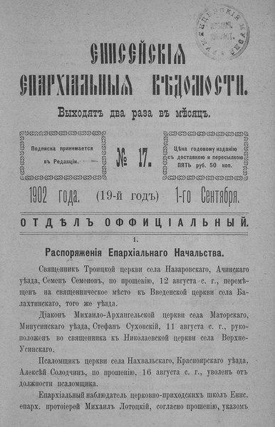File:Енисейские епархиальные ведомости. 1902. №17.pdf