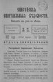 Енисейские епархиальные ведомости. 1902. №17.pdf