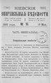 Киевские епархиальные ведомости. 1899. №10. Часть офиц.pdf