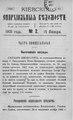 Киевские епархиальные ведомости. 1903. №02. Часть офиц.pdf