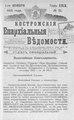 Костромские епархиальные ведомости. 1915. №21.pdf