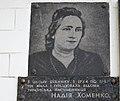 Меморіальна дошка на честь письменниці Н. Хоменко.jpg