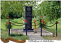 Николо-Львовское. Памятник погибшим односельчанам.jpg