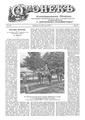 Огонек 1903-22.pdf