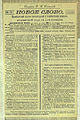 Реклама журнала Новое слово, 1897.jpg