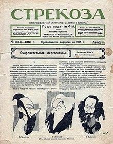 Карикатура на Ясинского в