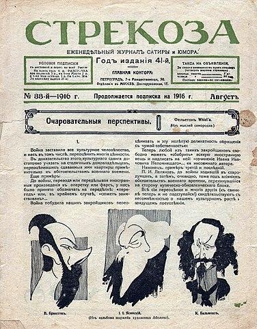 Шаржи на Брюсова, Ясинского и Бальмонта. Рис. Аболина. Журнал «Стрекоза», 1916 год