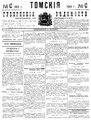 Томские губернские ведомости, 1901 № 42 (1901-10-25).pdf