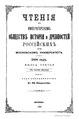 Чтения в Императорском Обществе Истории и Древностей Российских. 1888. Кн. 3.pdf
