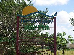 השלט בכניסה לכפר