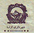 آرم شهرداری ازنا Azna municipality flag.jpg