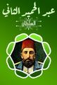 السلطان عبد الحميد الثاني.png