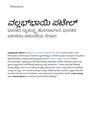 ವಲ್ಲಭ್ಭಾಯಿ ಪಟೇಲ್ - ವಿಕಿಪೀಡಿಯ.pdf