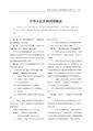 中华人民共和国国徽法.pdf