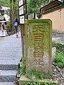 天目山由此进 - Start to Climb Tianmu Mountain - 2010.04 - panoramio.jpg