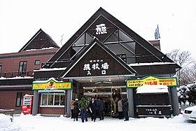 昭和新山熊牧場.jpg