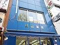 村山書店 - panoramio.jpg