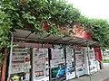 生い茂る自販機 - panoramio.jpg