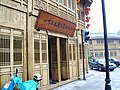 福州三坊七巷南后街oeotwc - panoramio - ting wei chun.jpg