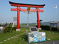 "羽田赤鳥居 ""Torii"" near Tokyo International Airport - panoramio.jpg"