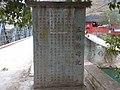 重安江三朝桥碑记 记录三桥的来历 - panoramio.jpg