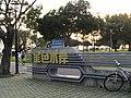 金色水岸自行車道 Golden Waterfront Bike Path - panoramio.jpg