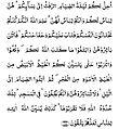 002187 Al-Baqrah UrduScript.jpg