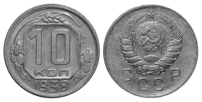 File:10 коп. СССР 1938 г.jpg