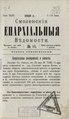 1910. Смоленские епархиальные ведомости. № 11.pdf