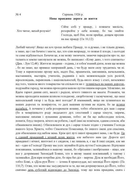 File:1926 4У.pdf
