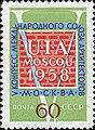 1958 CPA 2174.jpg