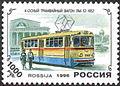 1996. Марка России 0278 hi.jpg