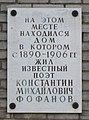 2012-04-19 Гатчина. Мемориальная доска, Константин Фофанов.jpg