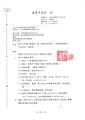 20140304 基府產商廠參字第1030000009號函.pdf