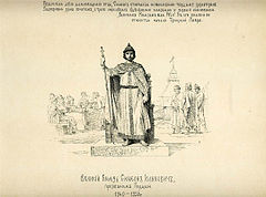 39 History of the Russian state in the image of its sovereign rulers.jpg