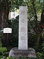 4 Chome Higashigotanda, Shinagawa-ku, Tōkyō-to 141-0022, Japan - panoramio (2).jpg