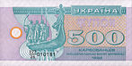 500 karbovanets 1992 front.jpg